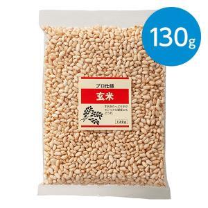 玄米(130g)|animo-store