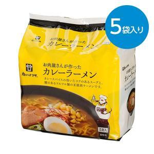 お肉屋さんが作ったカレーラーメン(89g×5袋)|animo-store