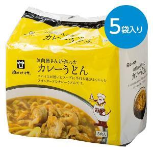 お肉屋さんが作ったカレーうどん(85g×5食)|animo-store