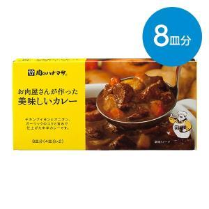 お肉屋さんが作った美味しいカレー(8皿分)|animo-store