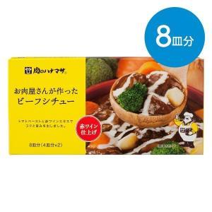 お肉屋さんが作ったビーフシチュー(8皿分)|animo-store
