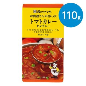 お肉屋さんが作ったトマトカレー(ビンダルー)110g|animo-store
