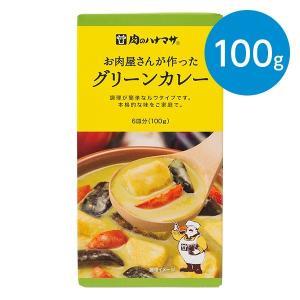 お肉屋さんが作ったグリーンカレー/100g|animo-store