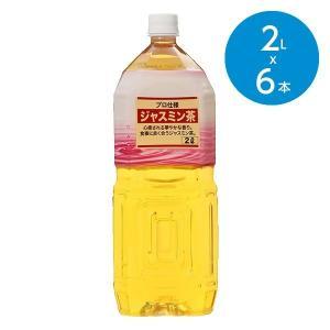ジャスミン茶・まとめ買い/1ケース(2L×6本)|animo-store