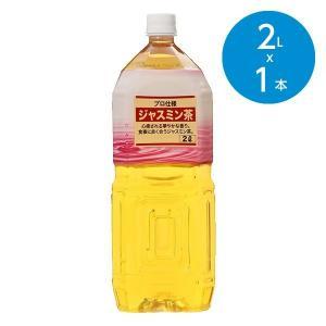 ジャスミン茶/2L|animo-store