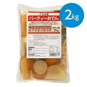 パーティーおでん(約4人前)/2kg|animo-store