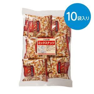 ミックスナッツ/小分けパック(10袋入)|animo-store