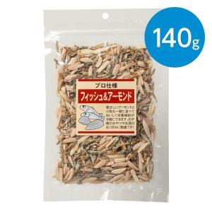 フィッシュ&アーモンド(140g)|animo-store