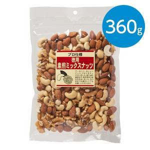 徳用素煎ミックスナッツ(360g)|animo-store