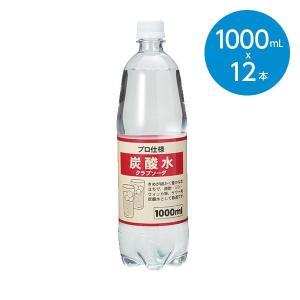 炭酸水・まとめ買い/1ケース(1000ml×12本)|animo-store