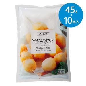 うずらたまご串フライ(45g×10本)※冷凍食品|animo-store