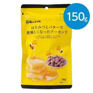 はちみつとバターで美味しくなったアーモンド(150g)|animo-store