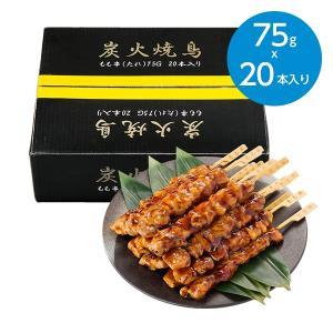 炭火焼鳥もも串(たれ)(75g×20本)※冷凍食品|animo-store