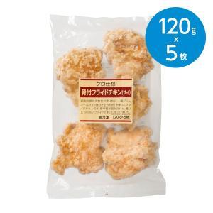 骨付フライドチキン(サイ)(120g×5枚)※冷凍食品|animo-store