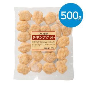 チキンナゲット(500g)※冷凍食品