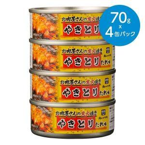 お肉屋さんの炭火焼き  やきとり たれ味・まとめ買い (70g×4缶)|animo-store