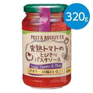 完熟トマトのパスタソース(トマト&オリーブ)/ 320g|animo-store