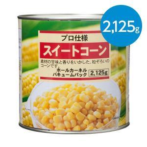 スイートコーン(2125g)|animo-store
