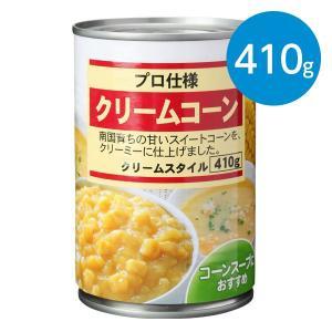 クリームコーン(410g)|animo-store