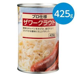 ザワークラウト缶(425g)|animo-store