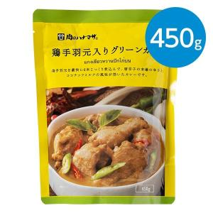 鶏手羽元入りグリーンカレー/450g|animo-store