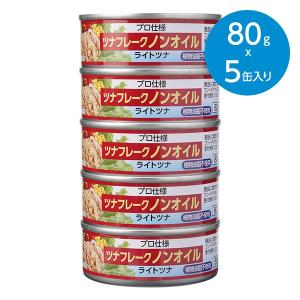 ツナフレーク ノンオイル・まとめ買い (80g×5缶)|animo-store