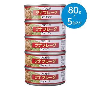 ツナフレーク/まぐろ・まとめ買い (80g×5缶)|animo-store