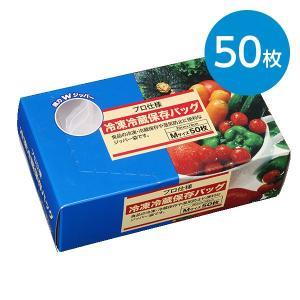 冷凍冷蔵用保存バッグ(M)50枚|animo-store