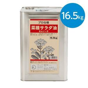 菜種サラダ油/16.5kg