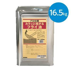 カラッと揚がるフライ油/16.5kg