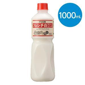 フレンチ白ドレッシング(1000ml)|animo-store