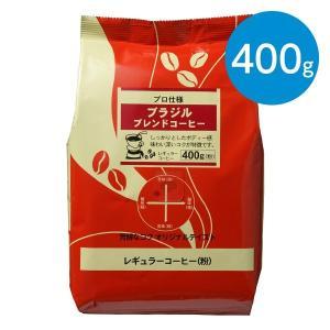 ブラジルブレンドコーヒー(粉)/(400g)|animo-store