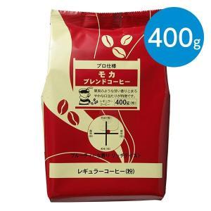 モカブレンドコーヒー(粉)/(400g)|animo-store