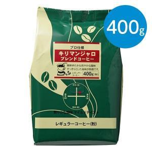 キリマンジャロブレンドコーヒー(粉)/(400g)|animo-store