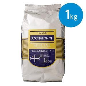 スペシャルブレンドコーヒー(粉)/(1kg)|animo-store