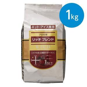 リッチブレンドコーヒー(粉)/ホット・アイス兼用(1kg)|animo-store