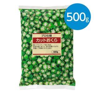 カットおくら(500g)※冷凍食品|animo-store