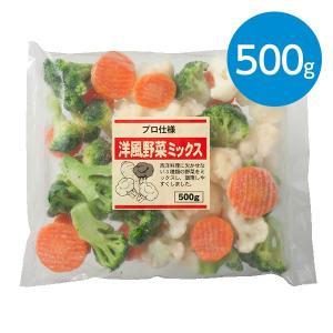洋風野菜ミックス(500g)※冷凍食品