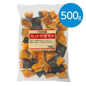 カットかぼちゃ(500g)※冷凍食品|animo-store