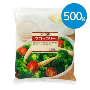 ブロッコリー(500g)※冷凍食品