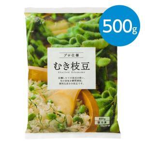 むき枝豆(500g)※冷凍食品