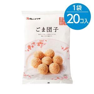 ごま団子(25g×20個入)※冷凍食品|animo-store