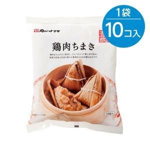 鶏肉ちまき(50g×10個入)※冷凍食品|animo-store