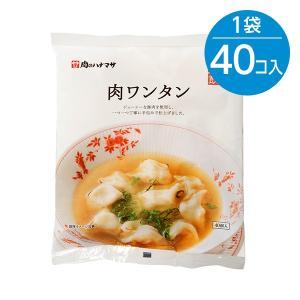 肉ワンタン(12g×40個入)※冷凍食品|animo-store