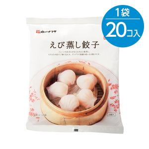 えび蒸し餃子(25g×20個入)※冷凍食品|animo-store