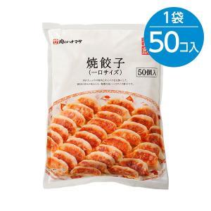 焼餃子(一口サイズ)(20g×50個入)※冷凍食品|animo-store