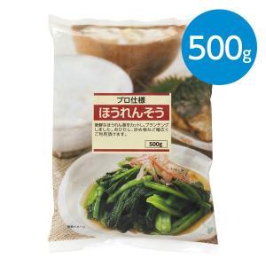 ほうれんそう(500g)※冷凍食品