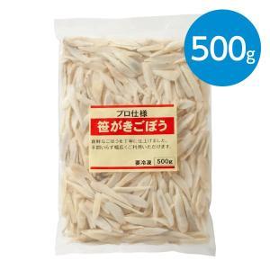 笹がきごぼう(500g)※冷凍食品|animo-store