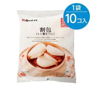 割包(ミニ割りパン)(30g×10個入)※冷凍食品|animo-store