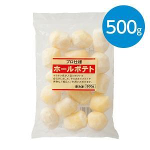 ホールポテト(500g)※冷凍食品|animo-store